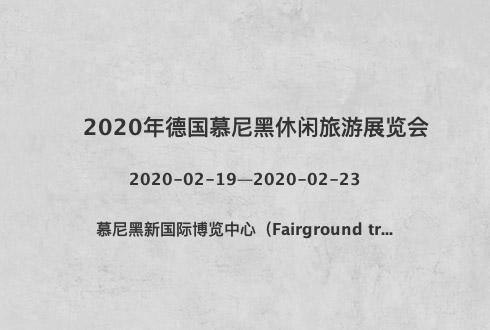 2020年德國慕尼黑休閑旅游展覽會