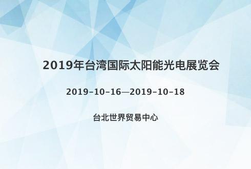 2019年台湾国际太阳能光电展览会