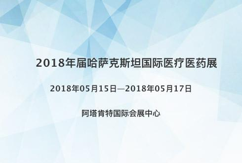 2018年届哈萨克斯坦国际医疗医药展