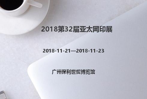2018第32届亚太网印展