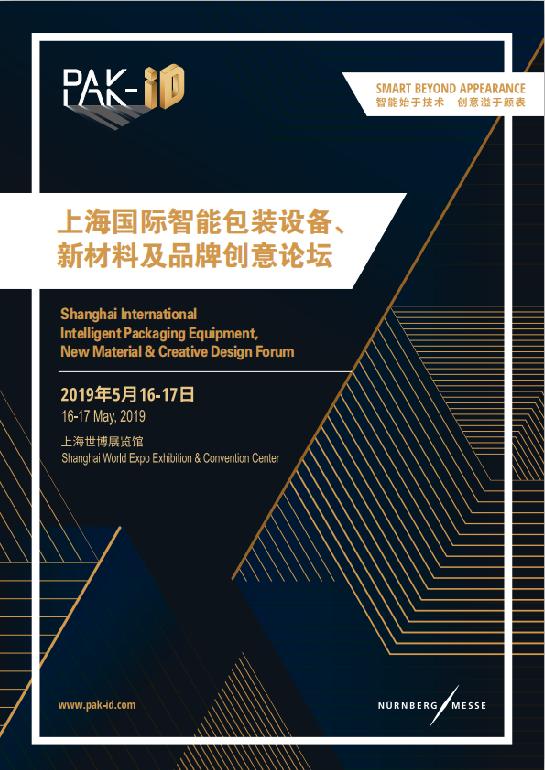 PAK-iD2019上海国际智能包装设备、新材料及品牌创意论坛