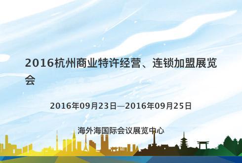 2016杭州商业特许经营、连锁加盟展览会