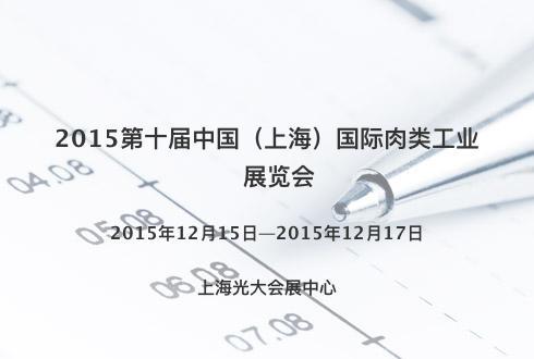 2015第十届中国(上海)国际肉类工业展览会