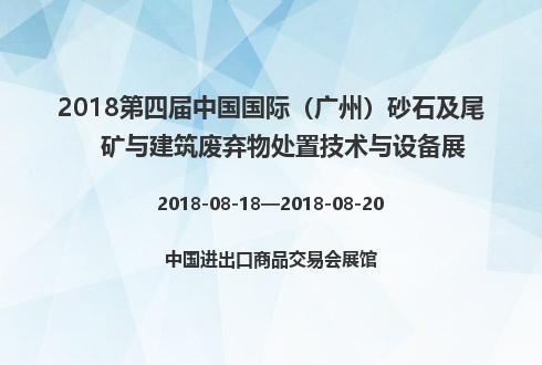 2018第四届中国国际(广州)砂石及尾矿与建筑废弃物处置技术与设备展