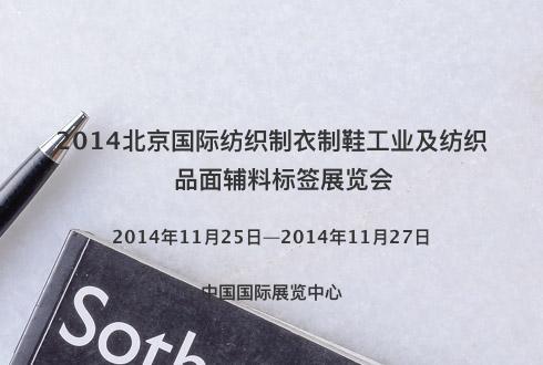 2014北京国际纺织制衣制鞋工业及纺织品面辅料标签展览会