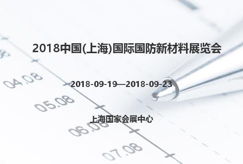 2018中国(上海)国际国防新材料展览会