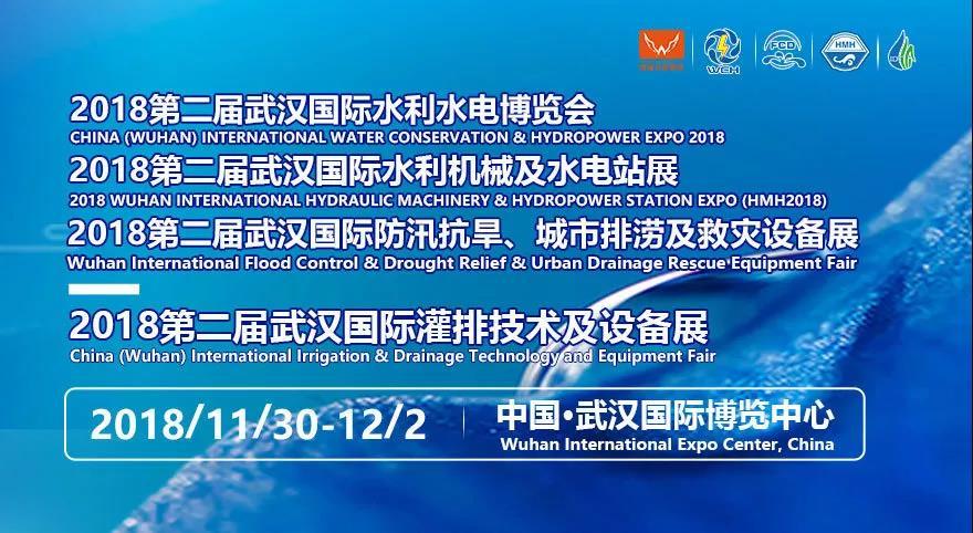 2019第三屆武漢國際防汛抗旱、城市排澇及救災設備展