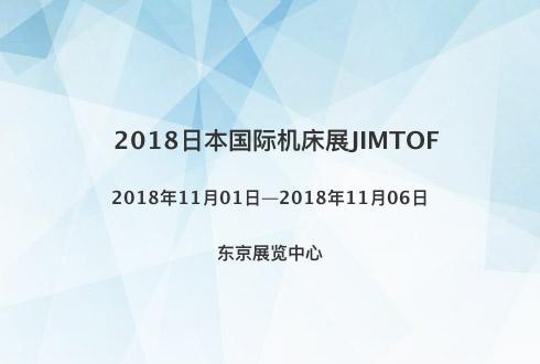 2018日本国际机床展JIMTOF