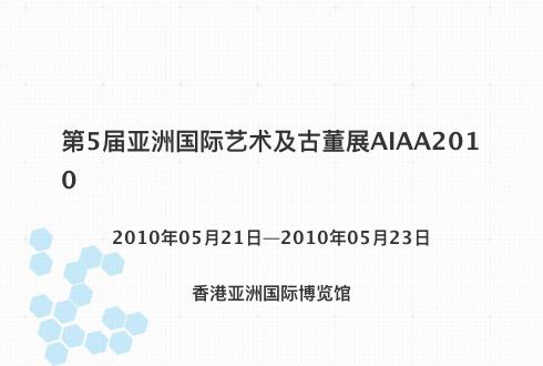 第5届亚洲国际艺术及古董展AIAA2010