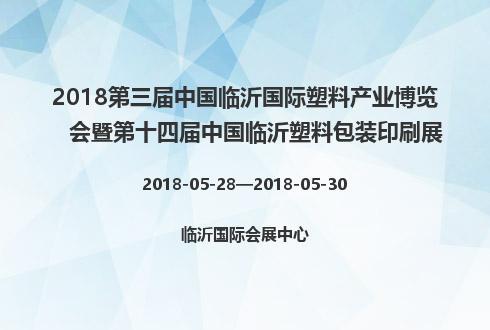 2018第三届中国临沂国际塑料产业博览会暨第十四届中国临沂塑料包装印刷展