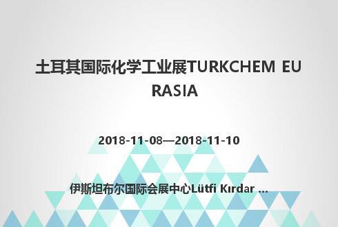 土耳其国际化学工业展TURKCHEM EURASIA