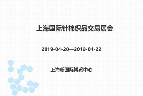 2019年上海国际针棉织品交易展会