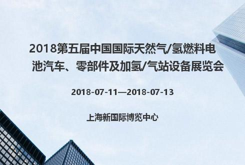 2018第五届中国国际天然气/氢燃料电池汽车、零部件及加氢/气站设备展览会