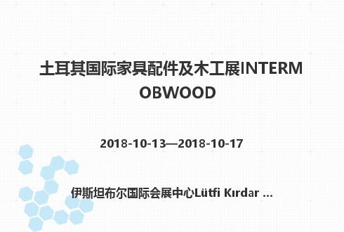 土耳其国际家具配件及木工展INTERMOBWOOD