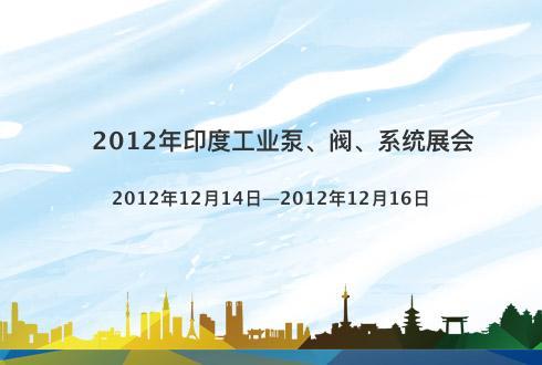 2012年印度工业泵、阀、系统展会
