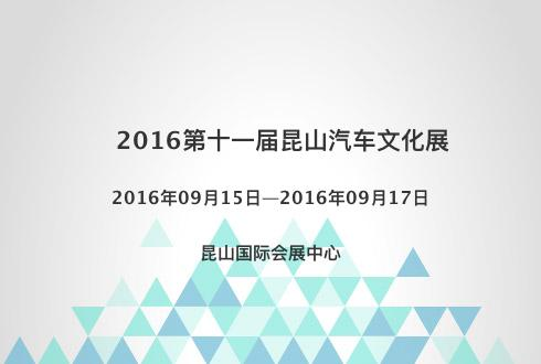 2016第十一届昆山汽车文化展