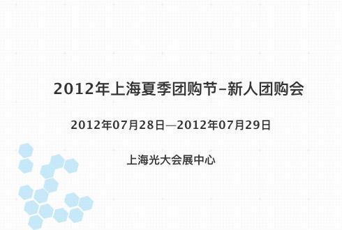 2012年上海夏季团购节-新人团购会