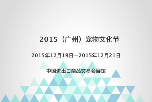2015(广州)宠物文化节