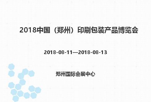 2018中国(郑州)印刷包装产品博览会