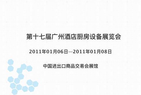 第十七届广州酒店厨房设备展览会