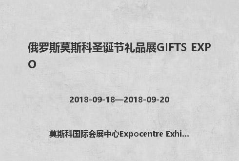俄罗斯莫斯科圣诞节礼品展GIFTS EXPO