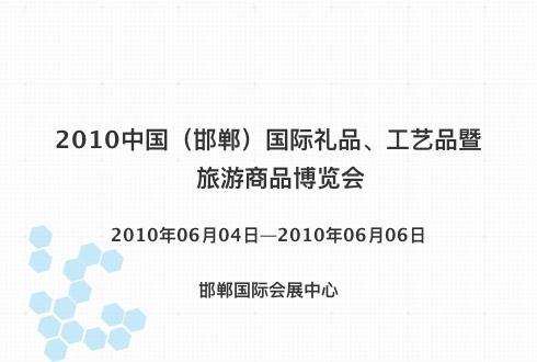 2010中国(邯郸)国际礼品、工艺品暨旅游商品博览会