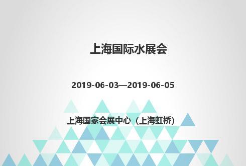 2019年上海国际水展会