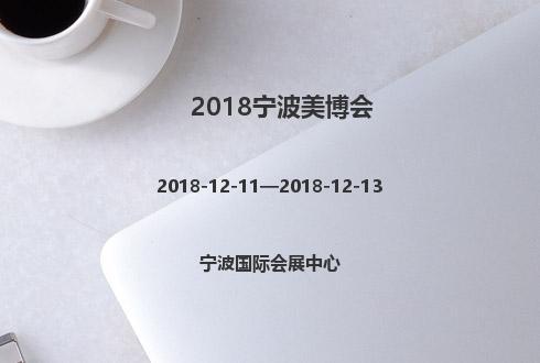 2018宁波美博会
