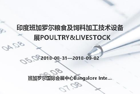 印度班加罗尔粮食及饲料加工技术设备展POULTRY&LIVESTOCK