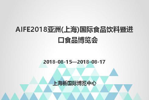 AIFE2018亚洲(上海)国际食品饮料暨进口食品博览会