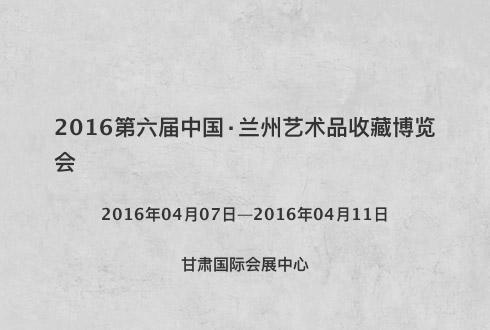 2016第六届中国·兰州艺术品收藏博览会