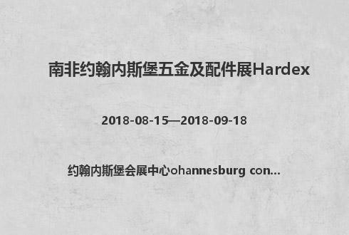 南非约翰内斯堡五金及配件展Hardex