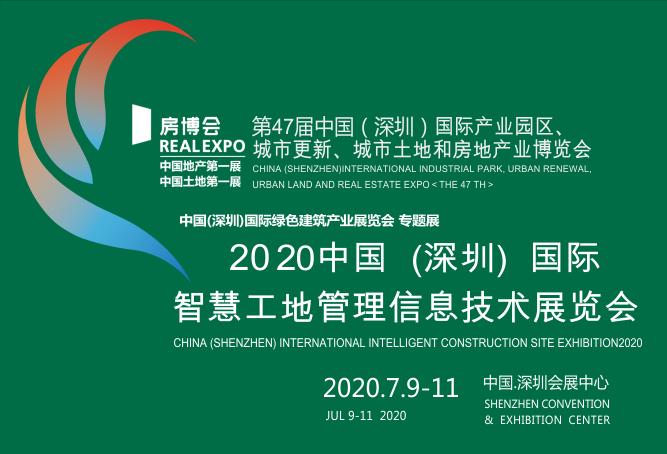 2020中国(深圳)国际智慧工地管理信息技术展览会