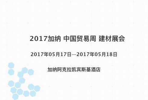 2017加纳 中国贸易周 建材展会