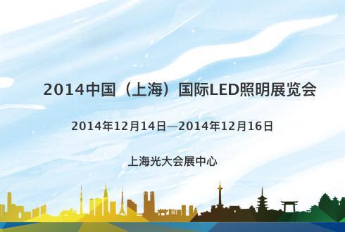 2014中国(上海)国际LED照明展览会