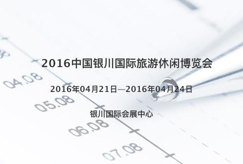 2016中国银川国际旅游休闲博览会
