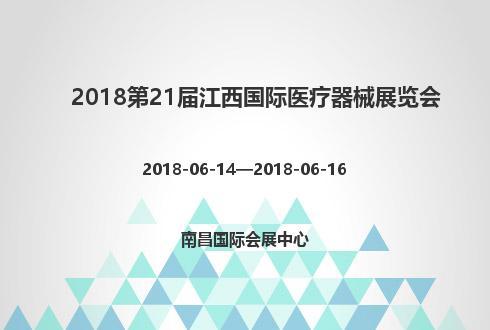 2018第21届江西国际医疗器械展览会
