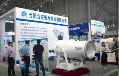 中國鄭州國際環保產業展覽會
