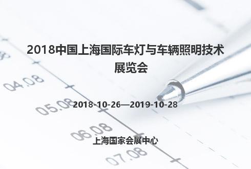 2018中国上海国际车灯与车辆照明技术展览会
