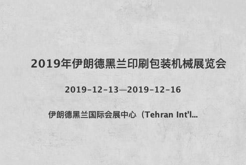 2019年伊朗德黑兰印刷包装机械展览会