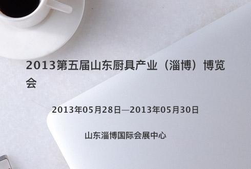 2013第五届山东厨具产业(淄博)博览会