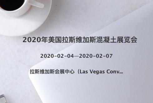 2020年美国拉斯维加斯混凝土展览会