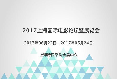 2017上海国际电影论坛暨展览会