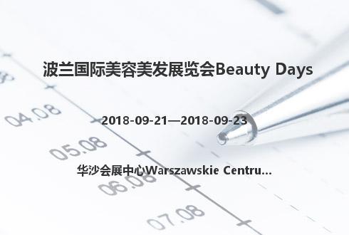 波兰国际美容美发展览会Beauty Days