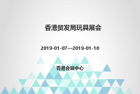 2019年香港貿發局玩具展會