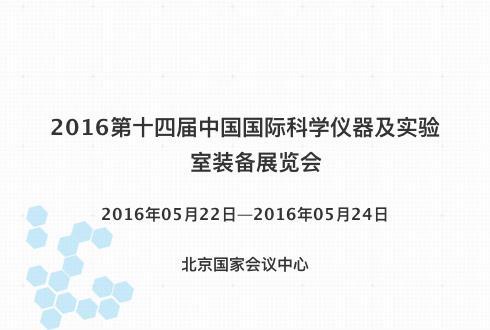 2016第十四届中国国际科学仪器及实验室装备展览会