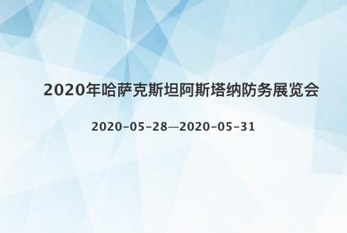 2020年哈萨克斯坦阿斯塔纳防务展览会