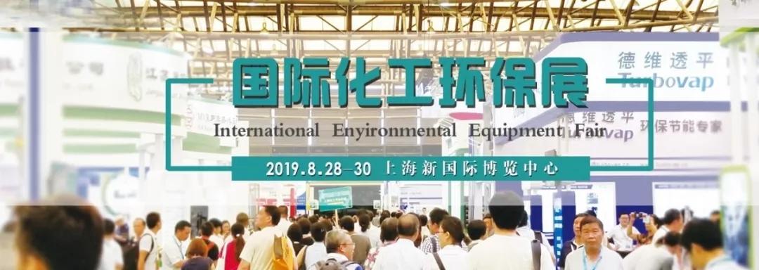 2019上海国际化工废气治理展