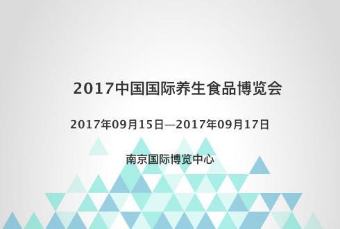 2017中国国际养生食品博览会