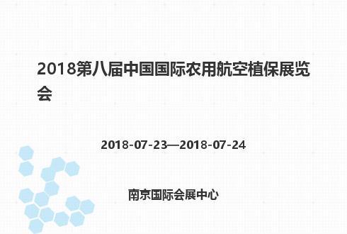 2018第八届中国国际农用航空植保展览会